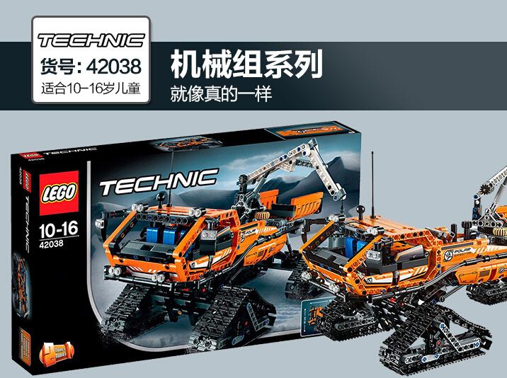 lego乐高积木科技机械组系列 拼插玩具 极地工程卡车42038