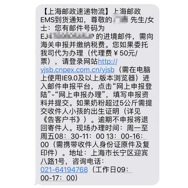 就问你收到交税短信不怕!想不想半小时放行– 邮政关税申报全程攻略免退运!